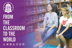 新浪2019国际学校冬季择校展:北京市朝阳区清华附中国际学校
