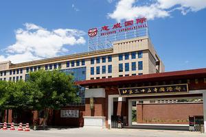 新浪2019国际学校冬季择校展:北京市第三十五中学国际部