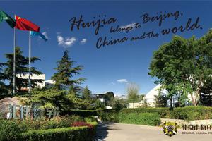 新浪2019国际学校冬季择校展:北京市私立汇佳学校