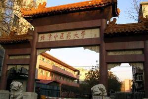 教育部回应8所中医药大学未入名录 不影响学位及考试