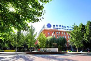 新浪2019国际学校冬季择校展:北京市新府学外国语学校