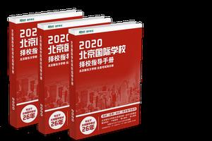新浪2019国际学校冬季择校展:北京新东方北美考试项目部