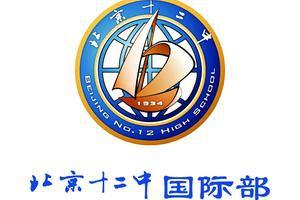 新浪2019国际学校冬季择校展:北京十二中国际部