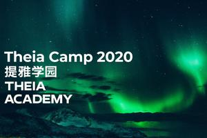 TheiaCamp2020招募:当我们聚在一起时 会发生什么?