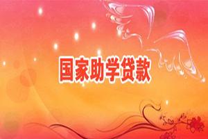 河南今年发放国家助学贷款超38亿元 居全国首位