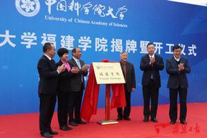 中国科学院大学福建学院开工 附属中小学同时挂牌
