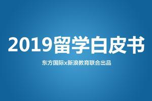东方国际联合新浪教育发布《2019留学市场互联网数据白皮书》
