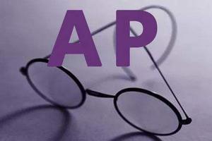 AP考试是否适合你 这些关于它的分析给你答案