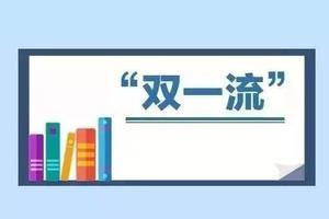 """官宣!优信彩票部正式""""取消""""985/211 统筹为双一流"""