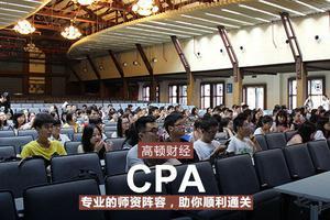 高頓財經:2020年CPA考試《會計》科目如何學習
