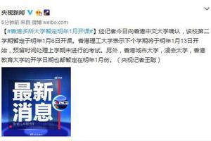 香港多所大学暂定明年1月开课 包括中大、理大、城大等
