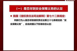 网络普法公开课:密室闯关受伤谁来负责