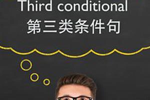 """BBC英语小测验:表 """"事与愿违"""" 的虚拟条件句"""