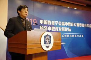 中国教育学会高中专委会换届 刘长铭获聘理事长