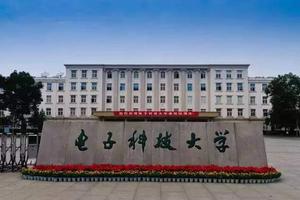 电子科技大学将与深圳市政府共建高等研究院