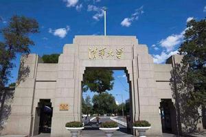 清华大学2020年外语类保送生12月17日开始报名