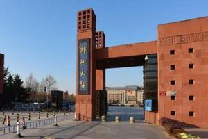 校友会2020中国应用研究型大学排名 郑州大学第一