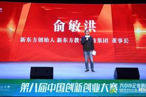 新东方董事长俞敏洪:区块链或将取代中国高考