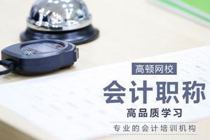 高頓財經:2020年中級會計職稱考試時間