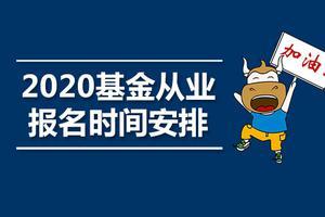 高頓財經:2020基金從業報名時間安排