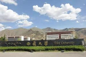 校友会2020西藏自治区大学排名 西藏大学排名第一
