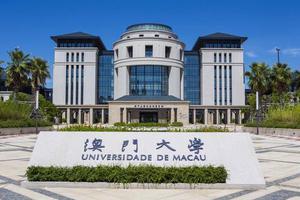 校友会2020澳门最好大学排名 澳门大学第一