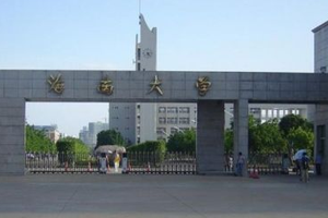 校友会2020海南省大学排名 海南大学第一