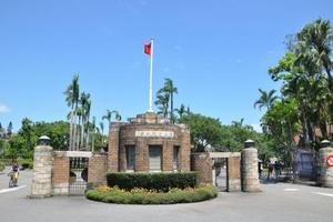 校友会2020中国台湾最好大学排名 台湾大学第一