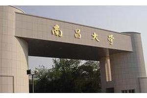 校友会2020江西省大学排名 南昌大学跻身全国50强