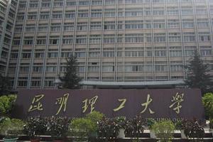 校友会2020云南省大学排名 昆明理工大学第一
