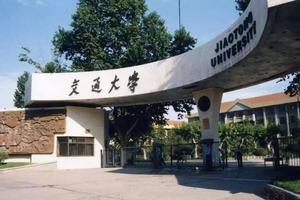 校友會2020陜西省大學排名 西安交通大學全國第15名