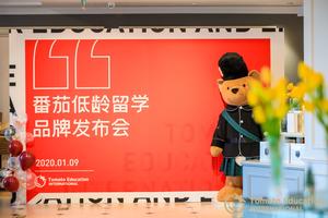 """番茄国际教育发布新品牌""""番茄低龄留学"""""""