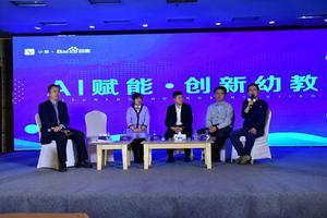 BIPEC国际学前教育研讨会:用AI构筑幼儿园核心竞争力