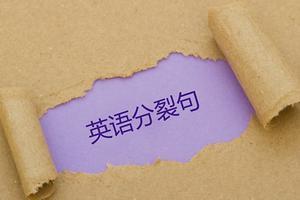 BBC英语小测验:英语分裂句的用法