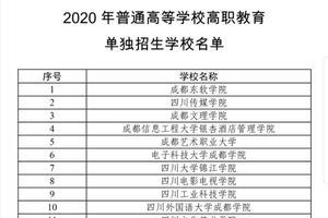 四川2020年有87所高校開展高職教育單獨招生