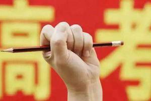 北京2020新高考方案出爐:專家解讀志愿怎么填