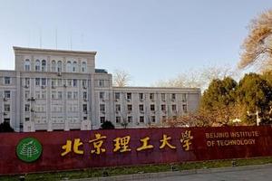 北京理工大学2019年各地高考录取分数线