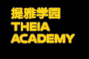 未来学校:提雅学园的初心与使命