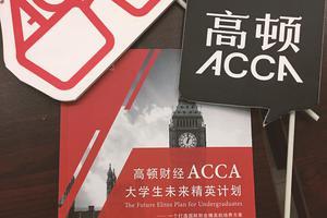 高顿财经:acca培训机构该怎么找