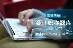 高顿财经:辽宁中级会计师报名条件是什么