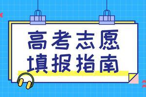 讲座回顾:2020北京高考报志愿 必须要注意的六个问题