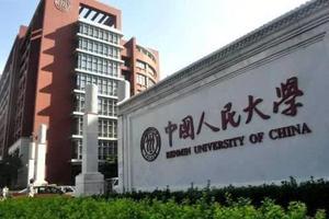 中国人民大学2020年博士研究生招生简章