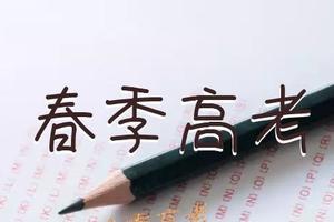 广东2020年春季高考招生录取最低分数线