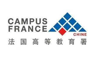关于法国高等教育署组织考试及面试延期通知