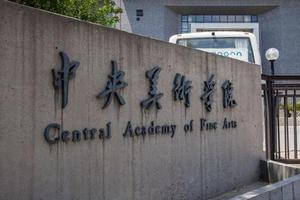 中央美术学院新学期2月25日开课 采用网络方式教学