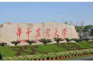 华中农业大学将在延期开学期间开展在线教学等活动