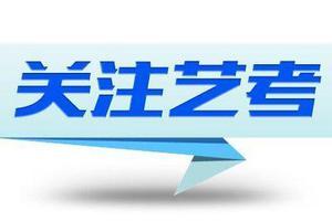 河北:推迟2020高招艺术类专业校考和校际联考