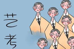 天津:推迟2020艺术类等特殊类型专业招生院校校考