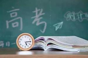 此刻 2020届高考生更应精准解决问题精细利用时间