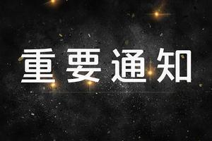 黑龙江:推迟高招艺术类专业校考报名及考试